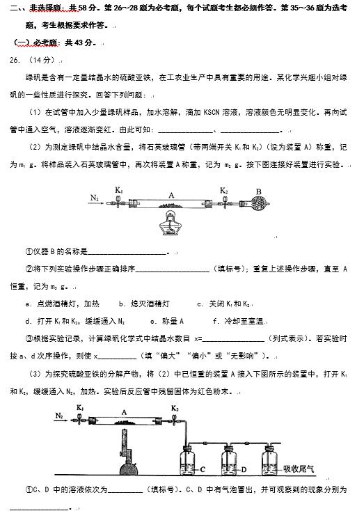 2017年四川省高考化学试卷真题及答案