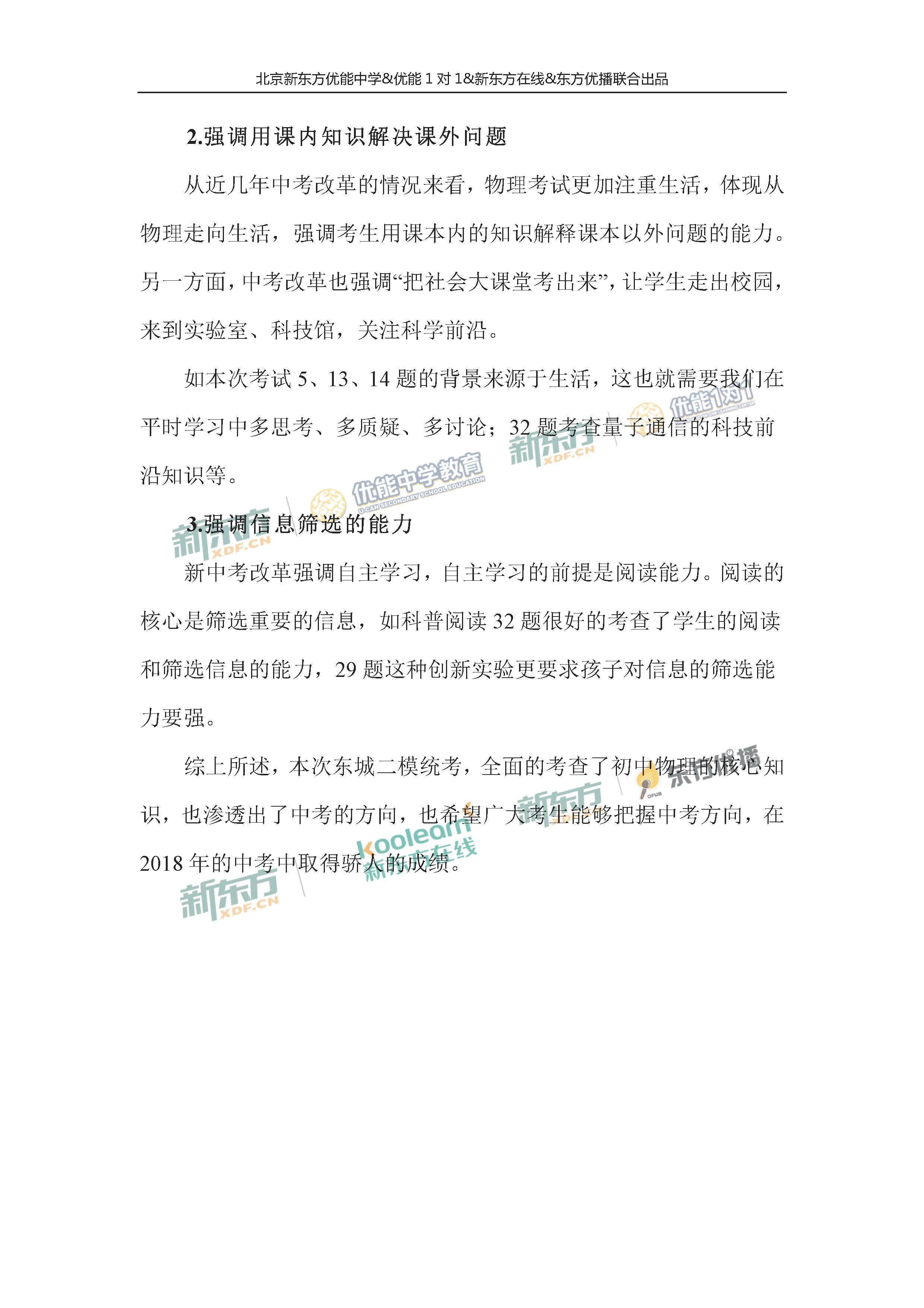 2018东城中考二模物理试题总体点评(北京新东方)