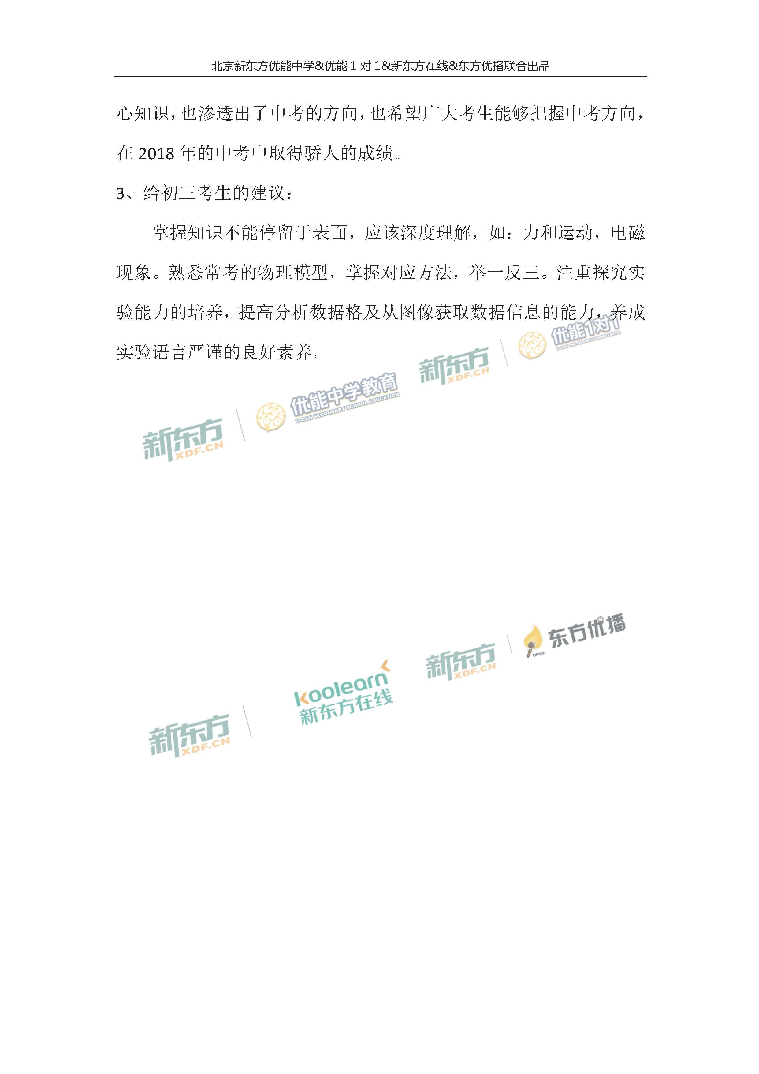 2018海淀中考二模物理试题总体点评(北京新东方)