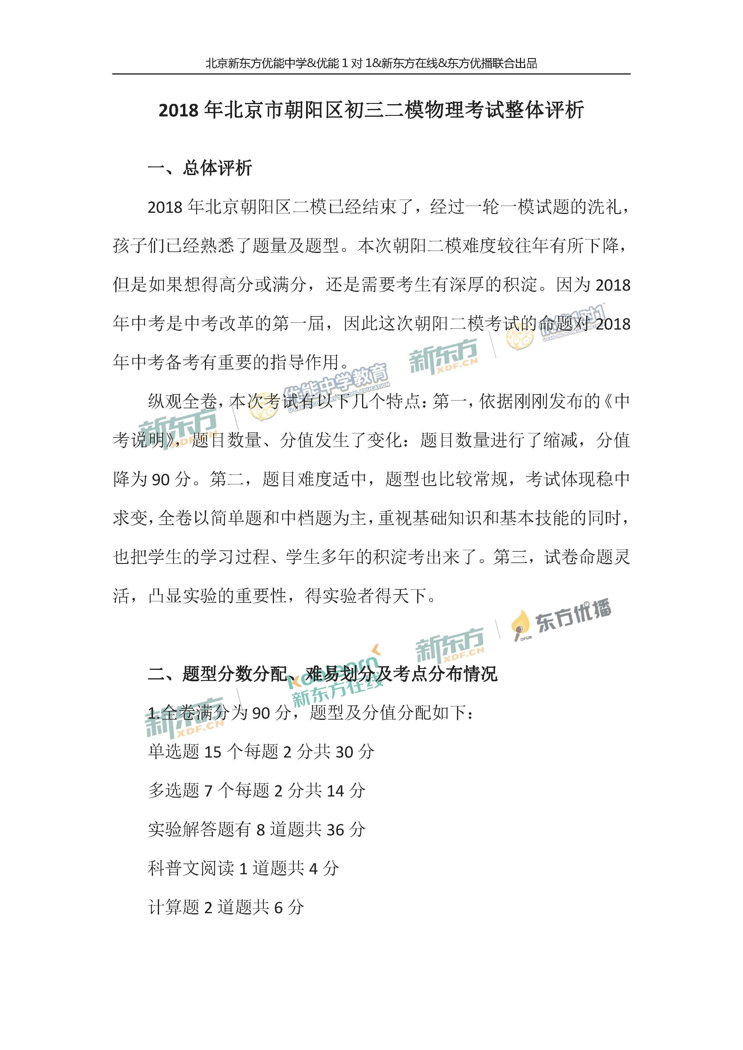 2018朝阳中考二模物理试题总体点评(北京新东方)