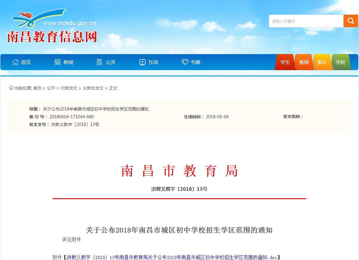 2018年南昌市城区公办初中招生学区范围发布
