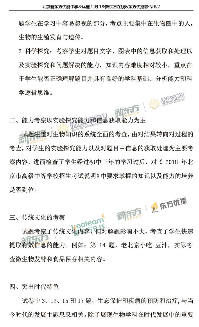 2018海淀中考二模生物试题总体点评(北京新东方)
