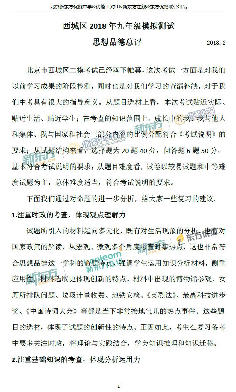 2018西城中考二模思品试题总体点评(北京新东方)