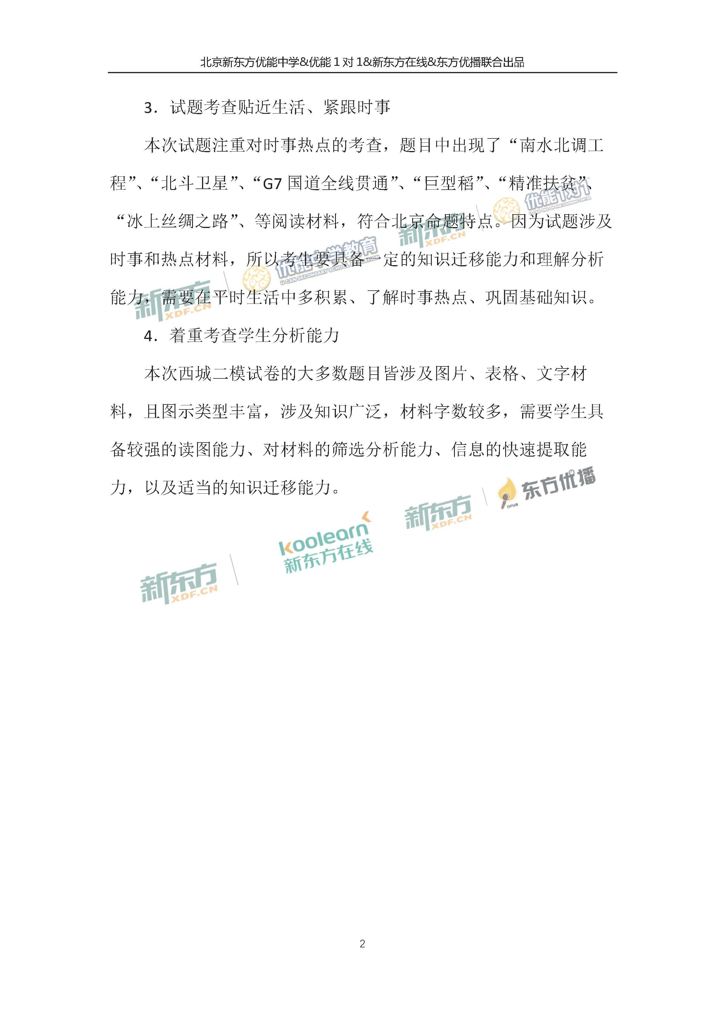 2018西城中考二模地理试题总体点评(北京新东方)