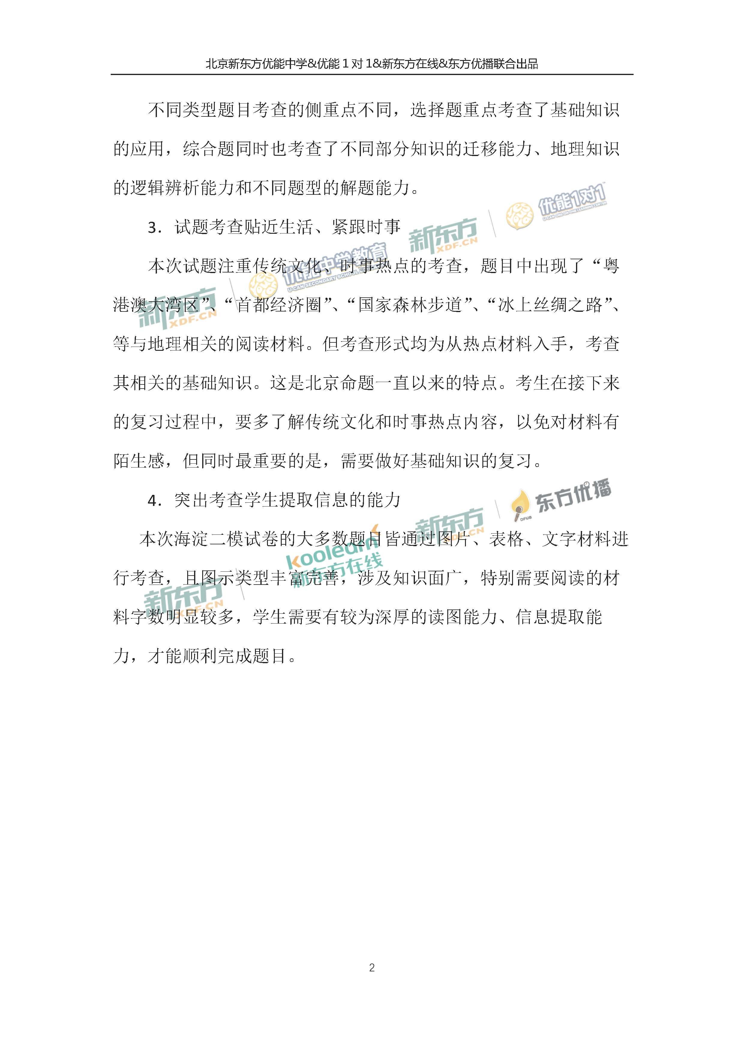 2018海淀中考二模地理试题总体点评(北京新东方)