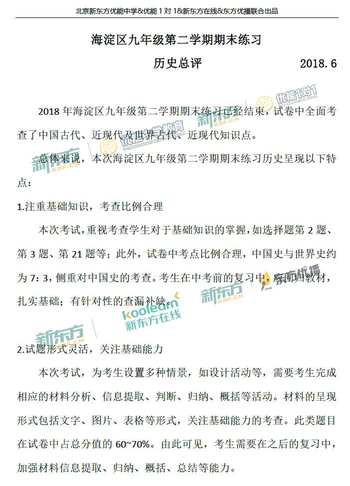 2018海淀中考二模历史试题总体点评(北京新东方)