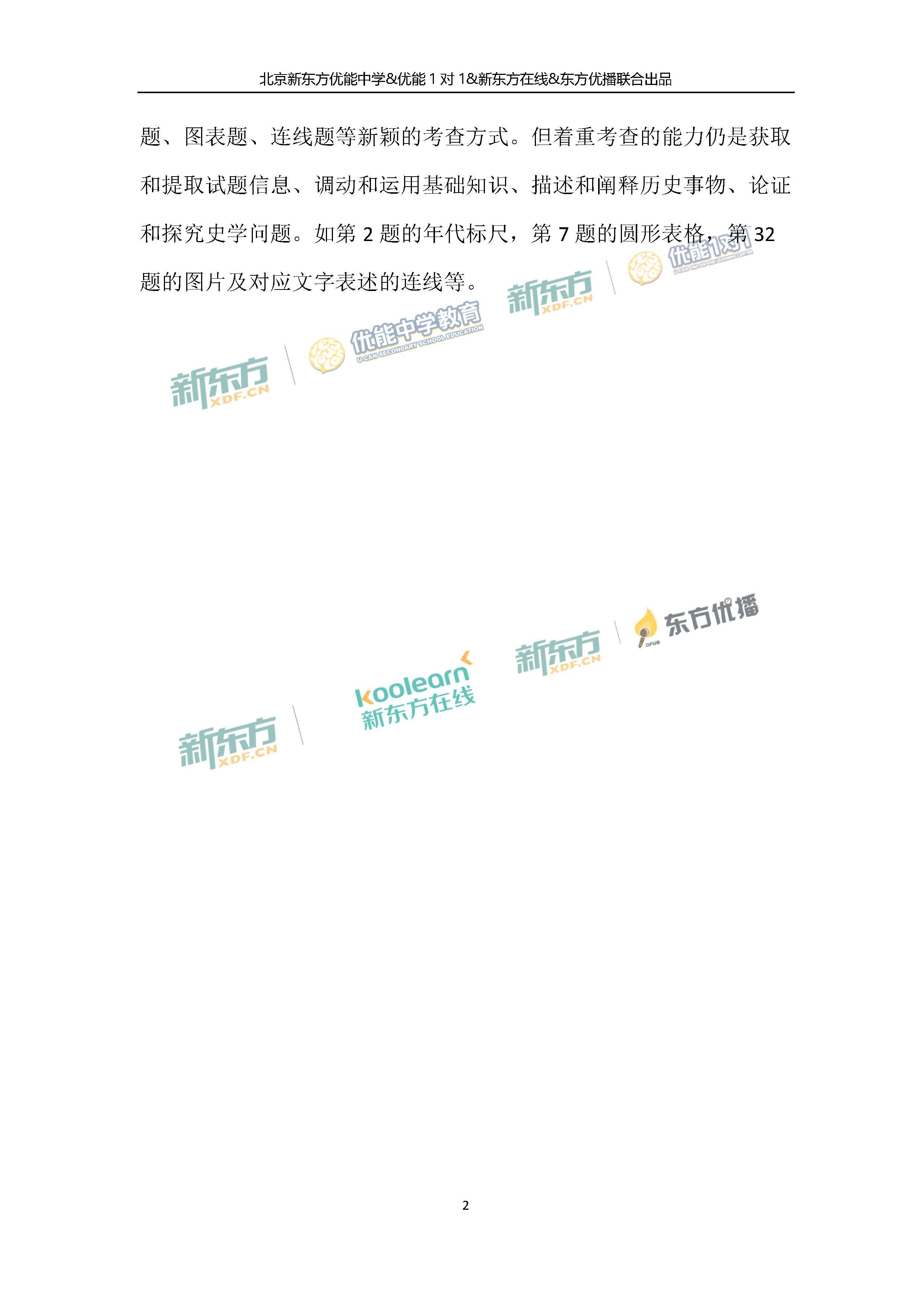 2018西城中考二模历史试题总体点评(北京新东方)