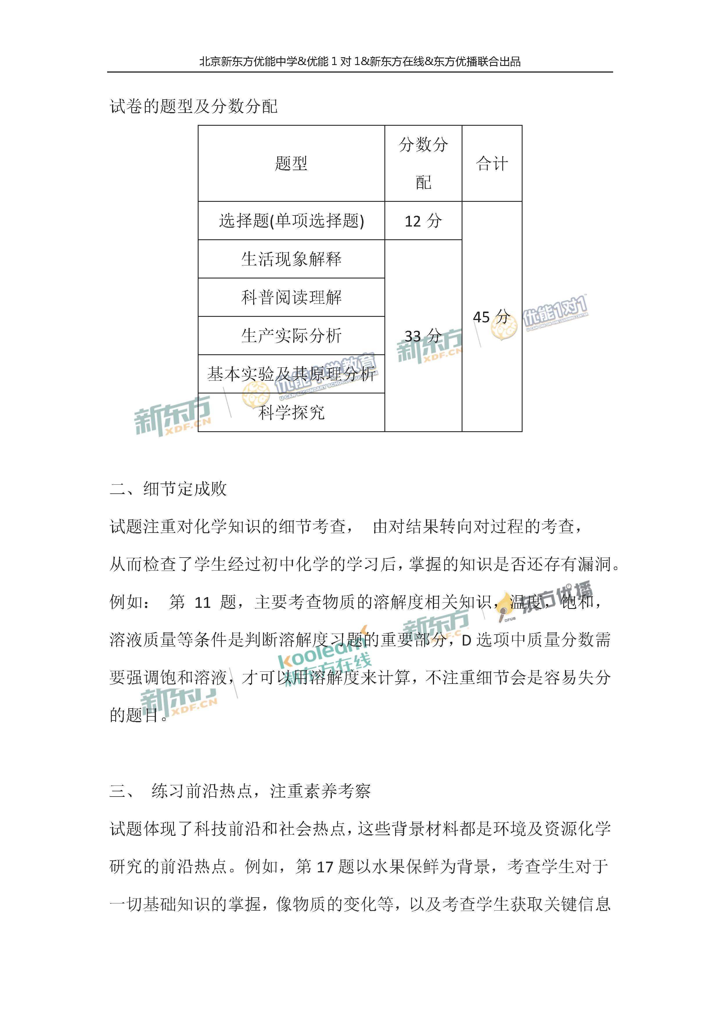 2018海淀中考二模化学试题总体点评(北京新东方)