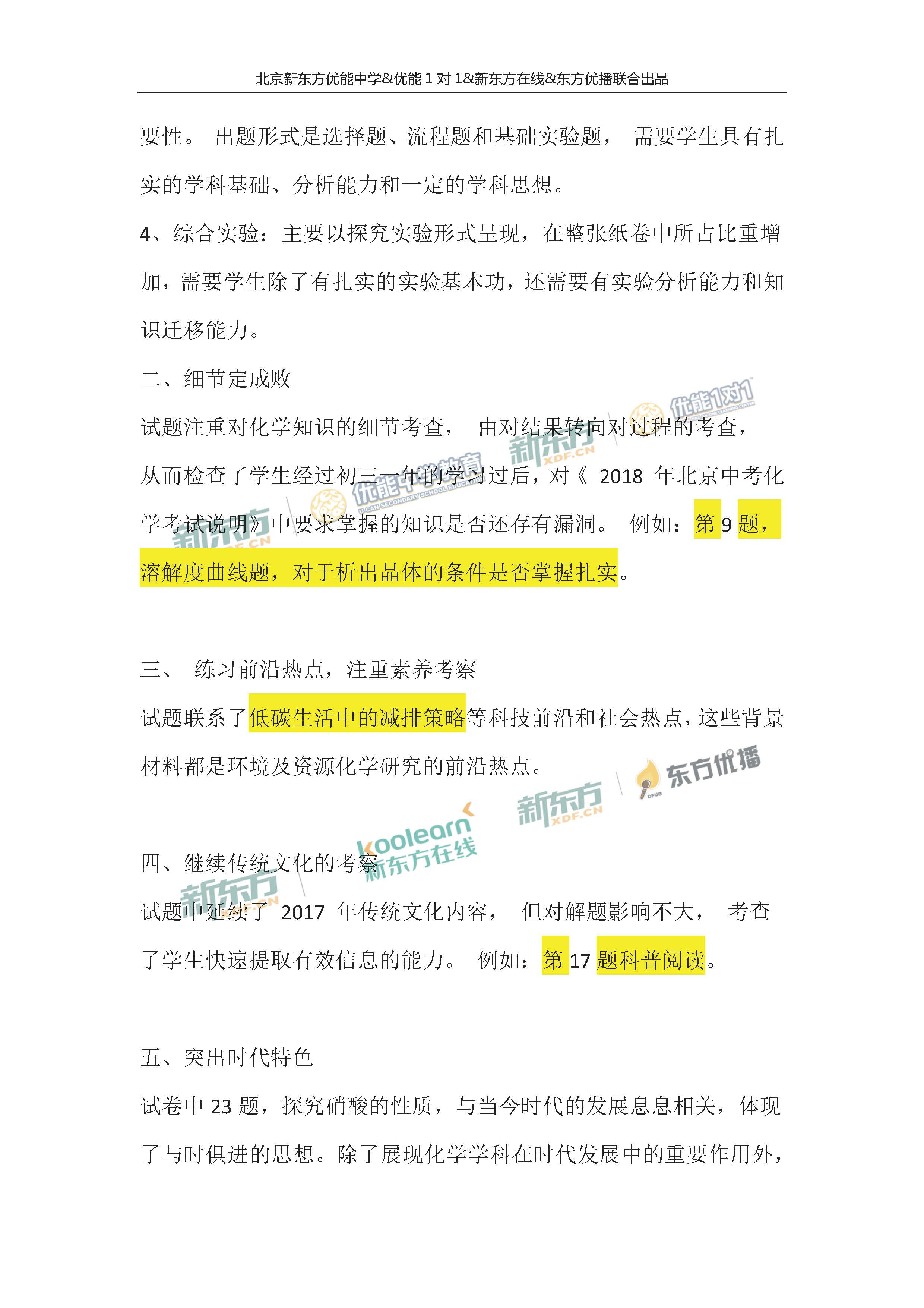 2018东城中考二模化学试题总体点评(北京新东方)