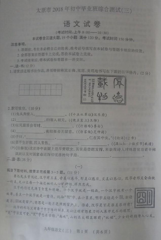 2018太原中考三模语文试题及答案(图片版)