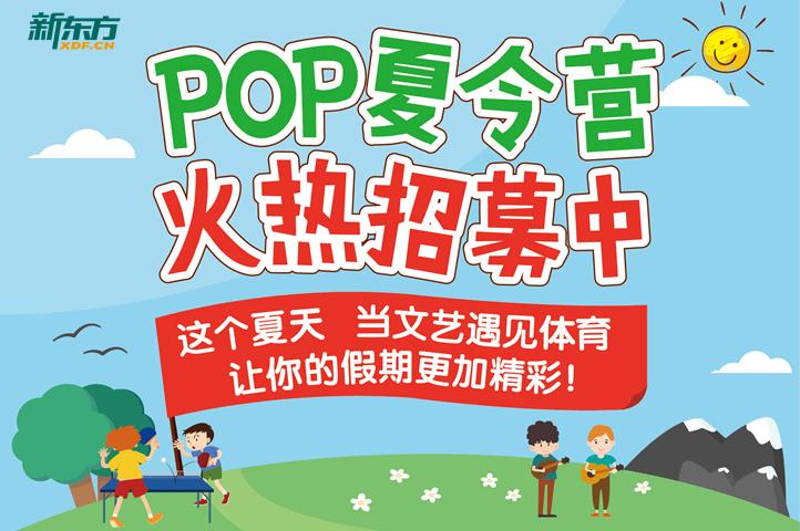 POP文体夏令营