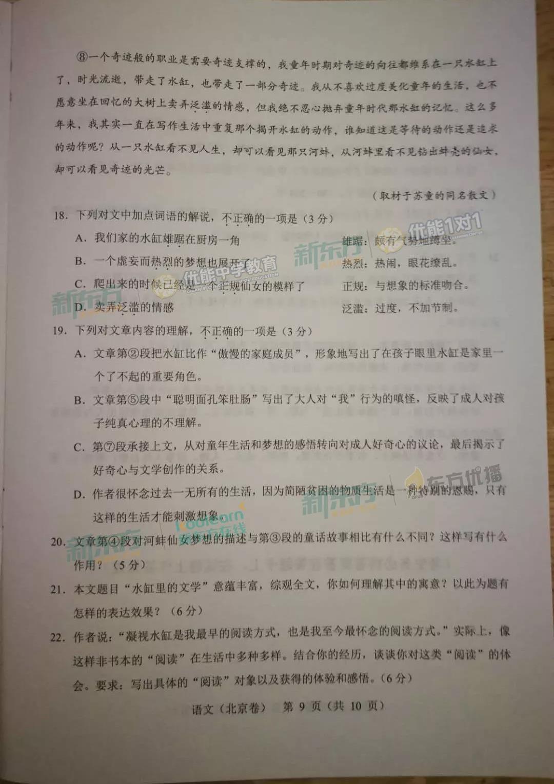 2018北京高考语文试卷 (新东方版)