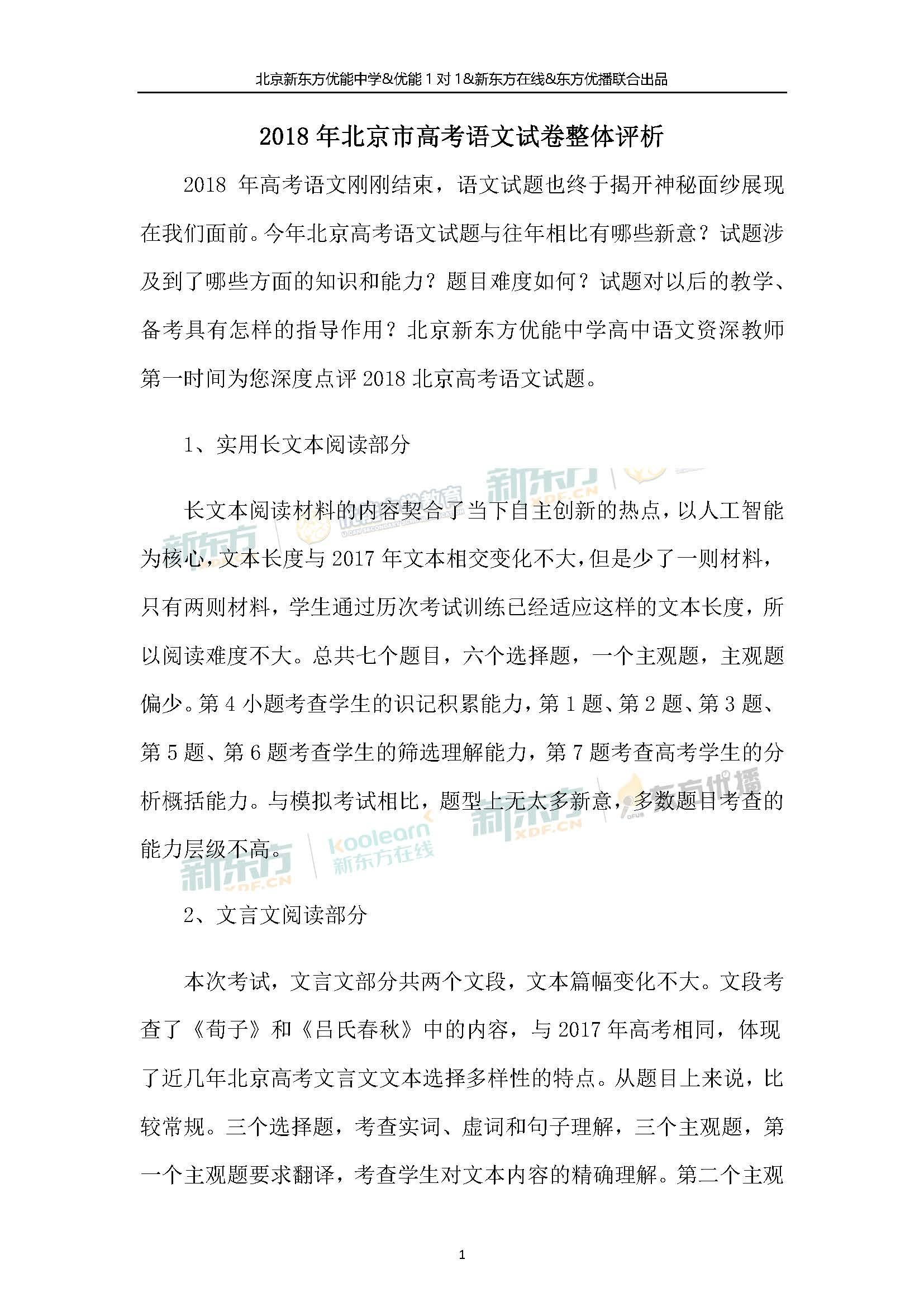 2018北京高考语文试卷点评(新东方版)