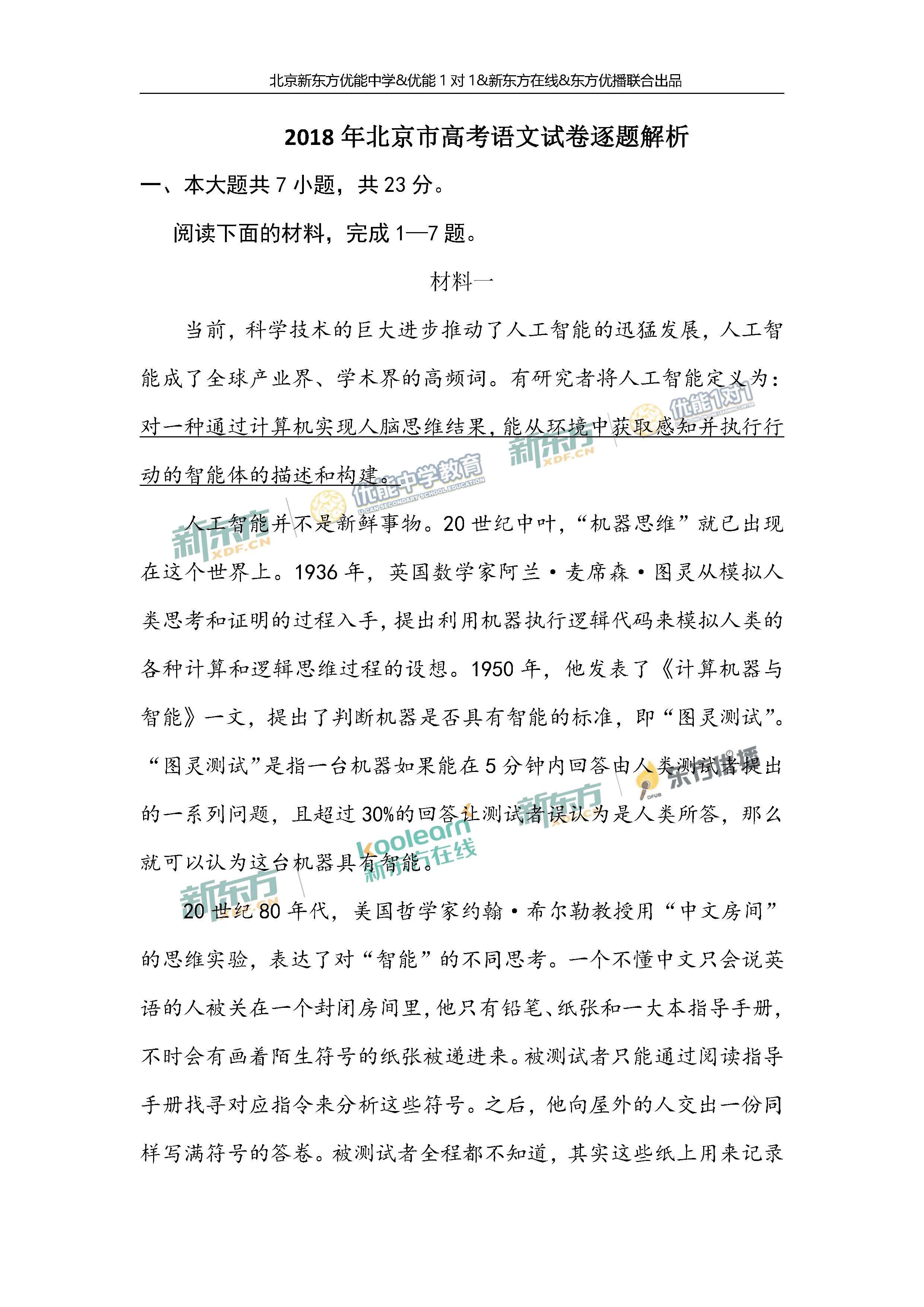 2018北京高考语文试卷及答案(PDF版)