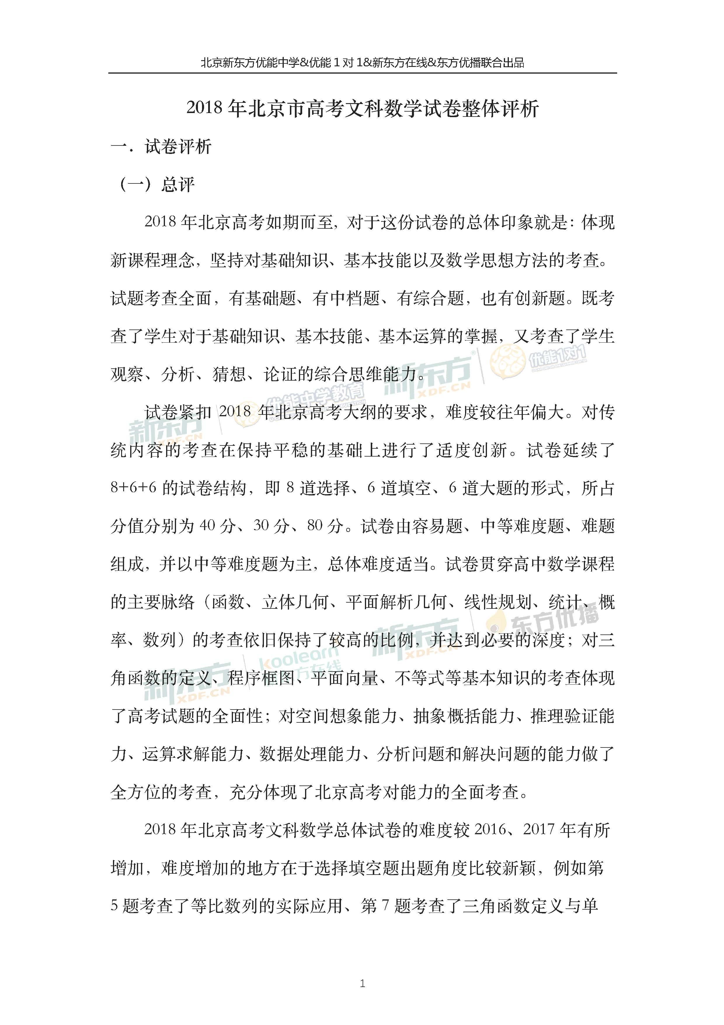 2018北京高考数学文试卷点评(新东方版)