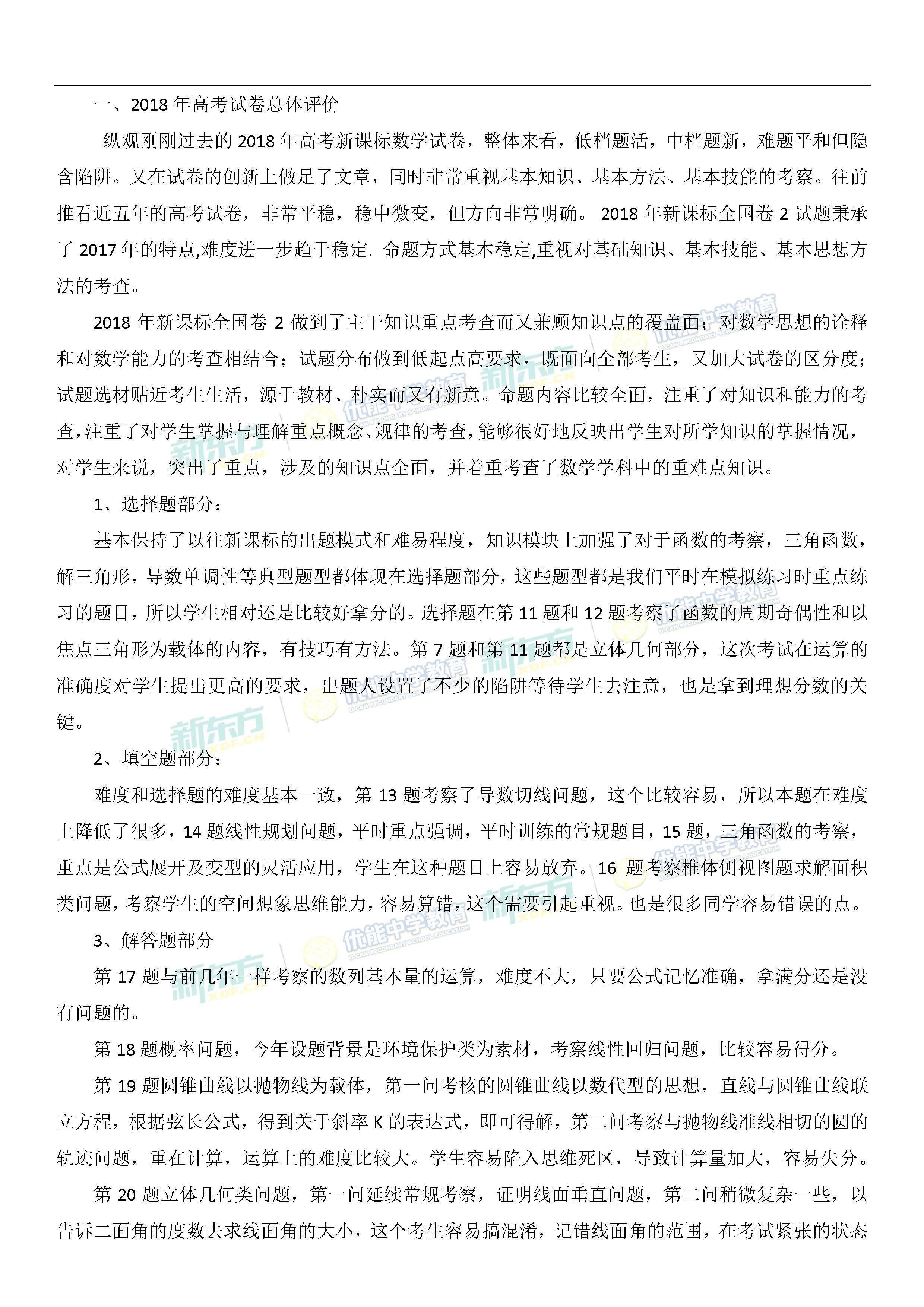 2018高考全国卷2数学试卷点评(乌鲁木齐新东方)