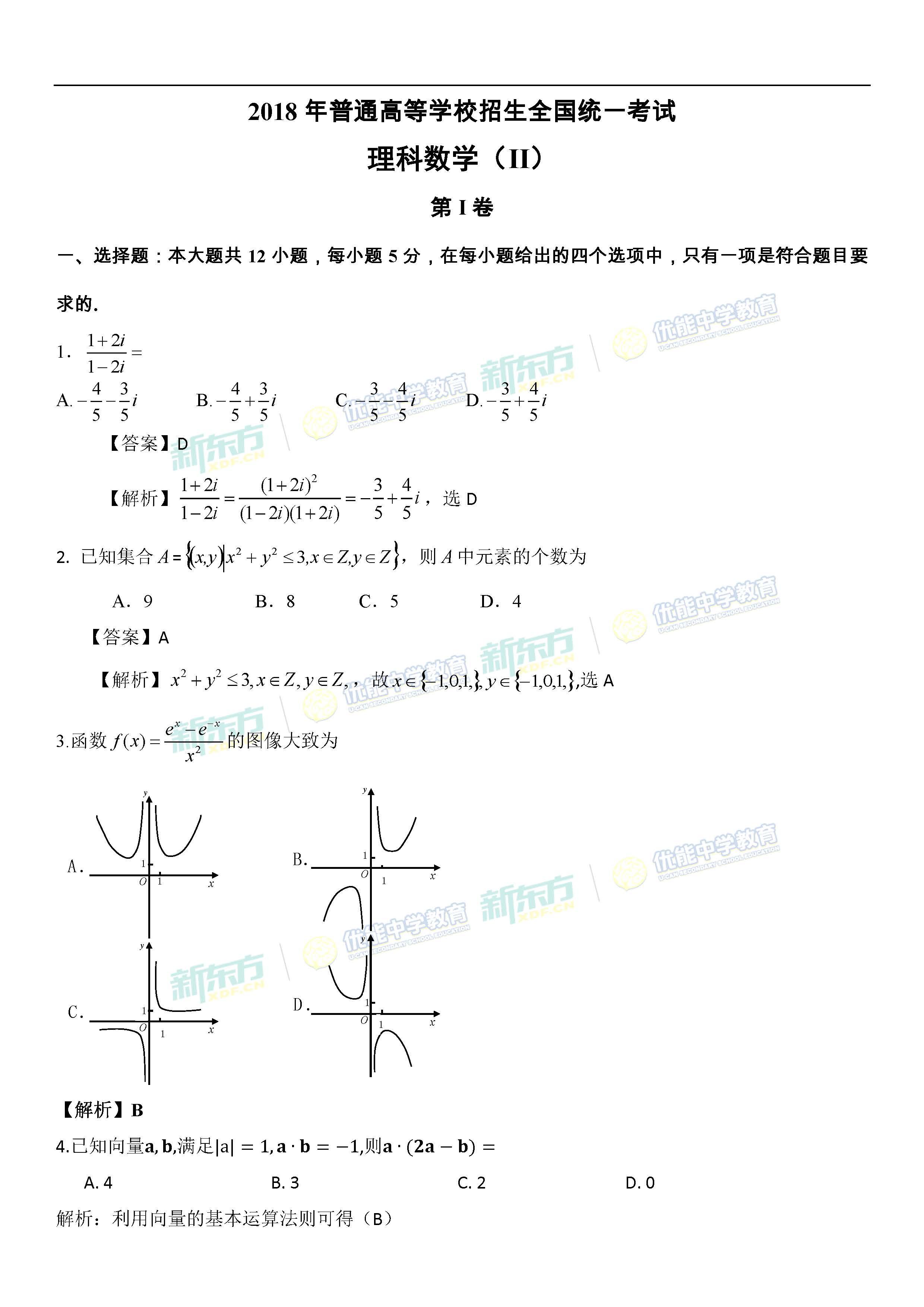 2018高考全国卷2数学理答案逐题解析(乌鲁木齐新东方)