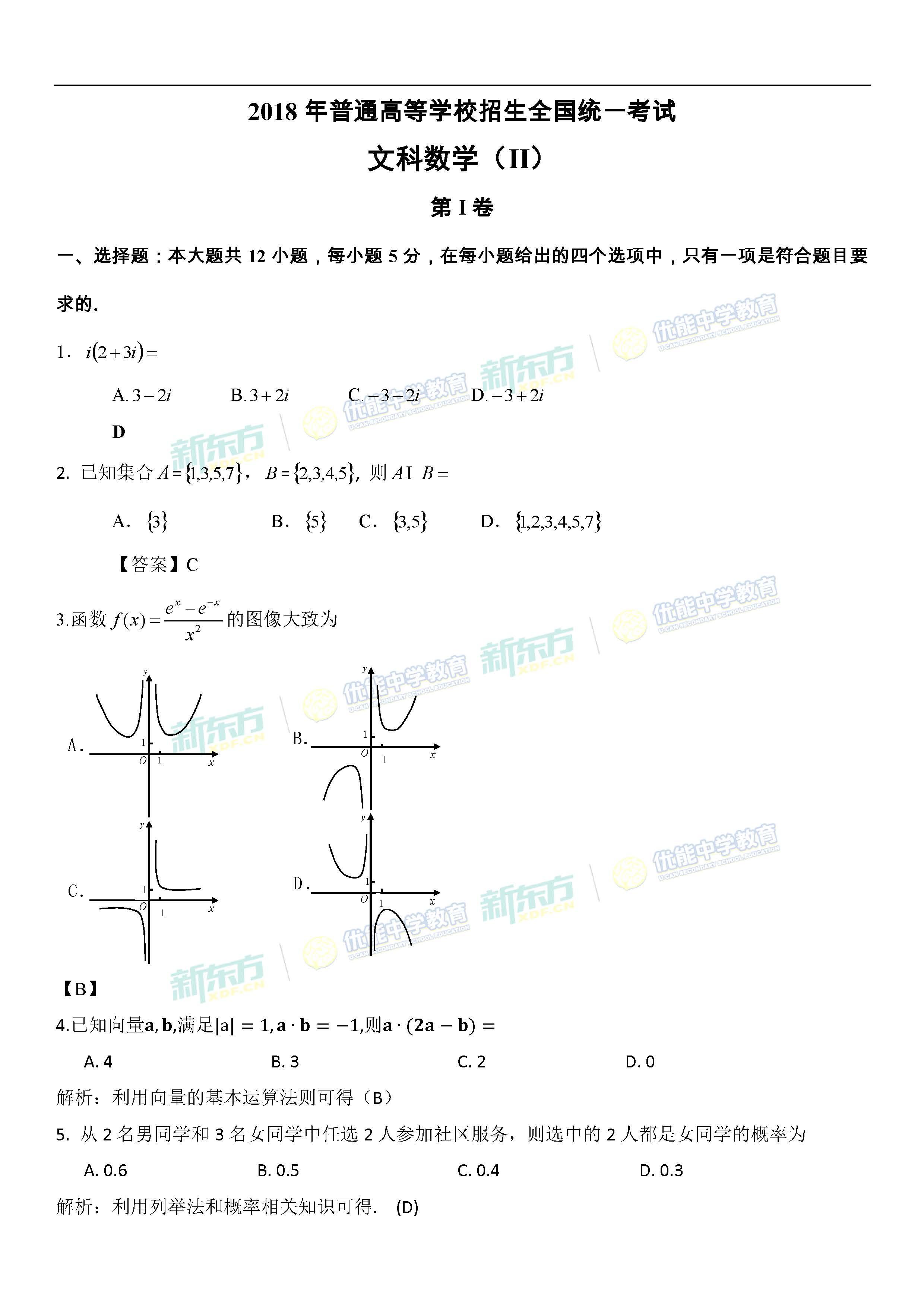 2018高考全国卷2数学文答案逐题解析(乌鲁木齐新东方)