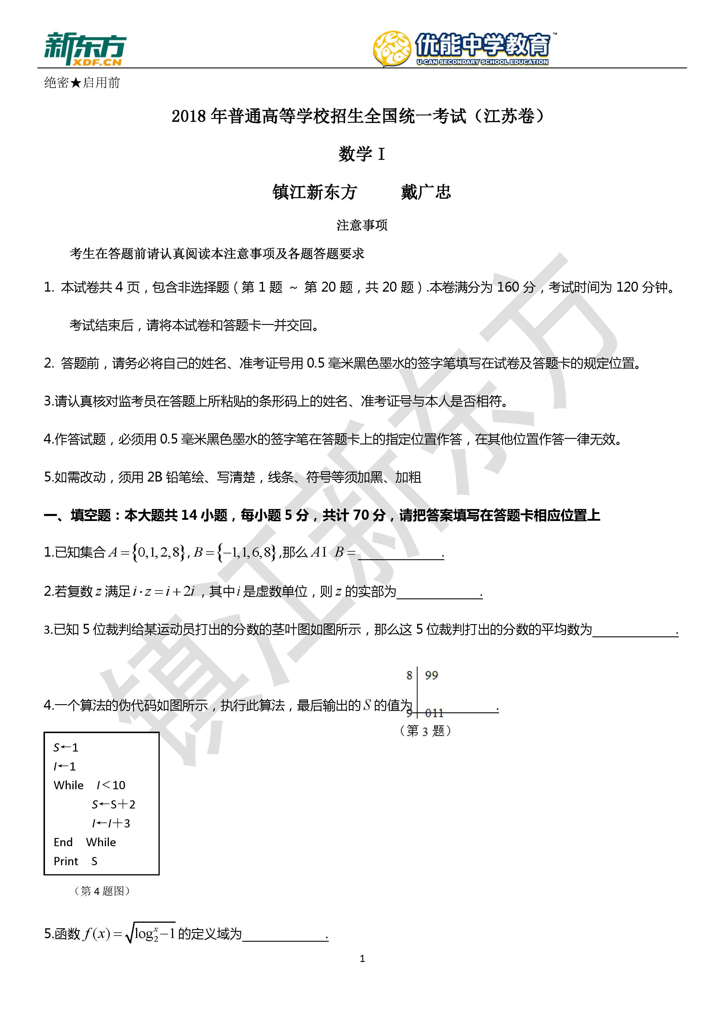 2018江苏高考数学理试卷(镇江新东方)