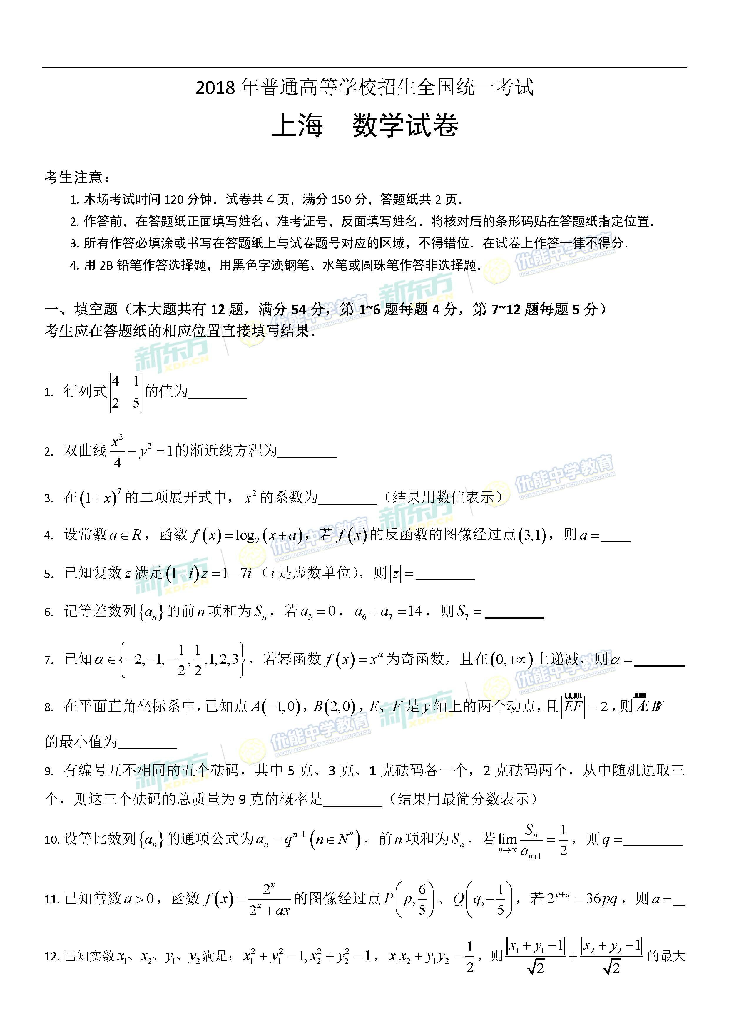 2018上海高考数学理试卷(上海新东方)