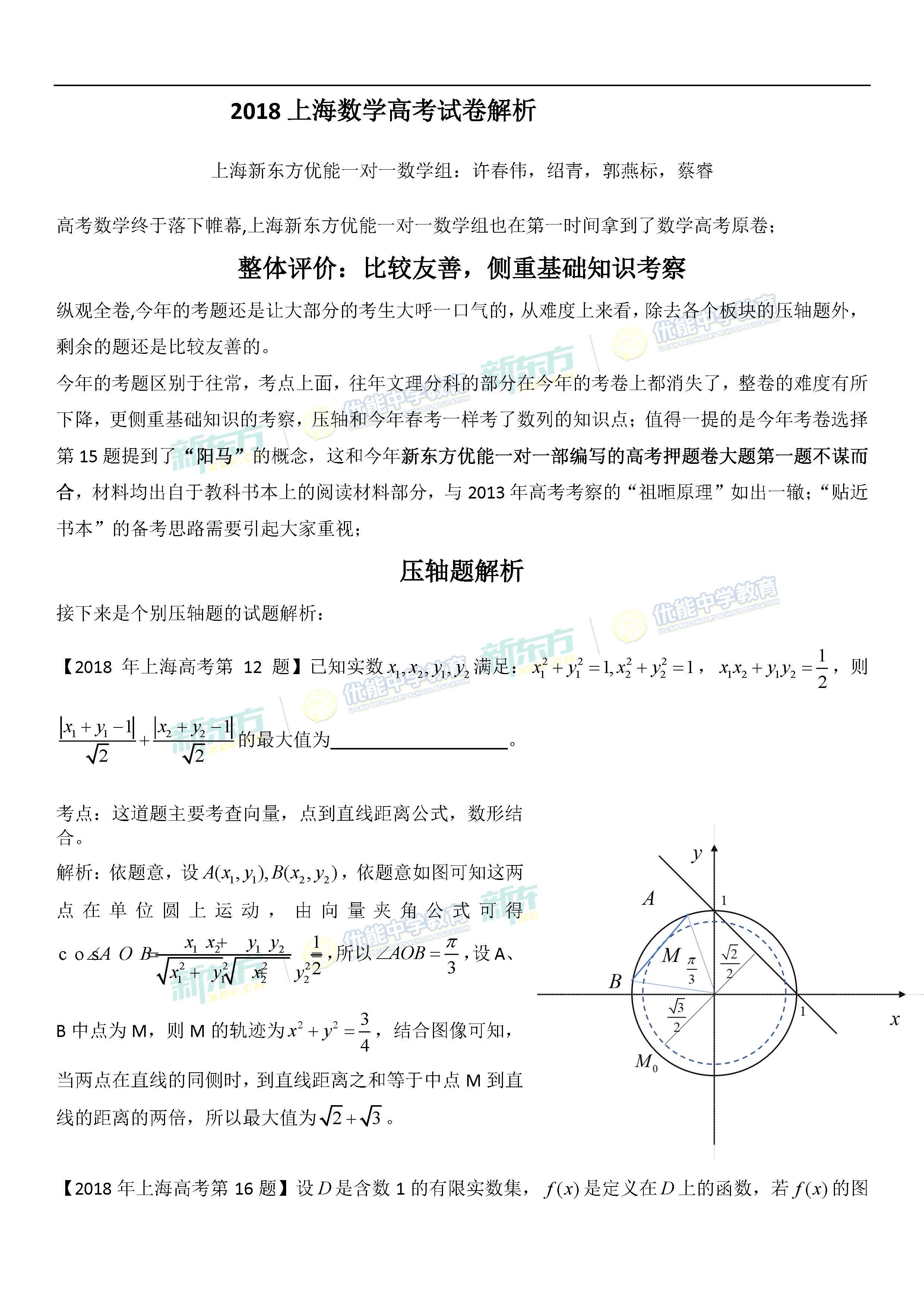 2018上海高考数学试卷点评(上海新东方)