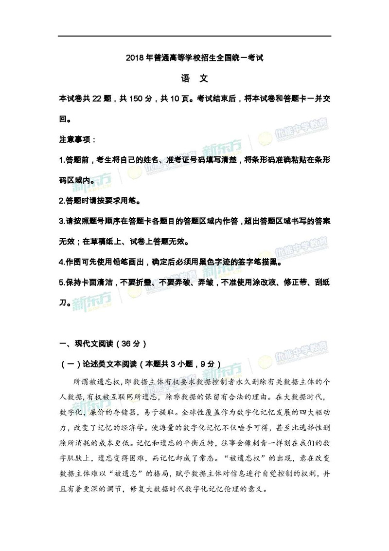 2018全国卷2高考语文逐题解析(呼和浩特新东方)