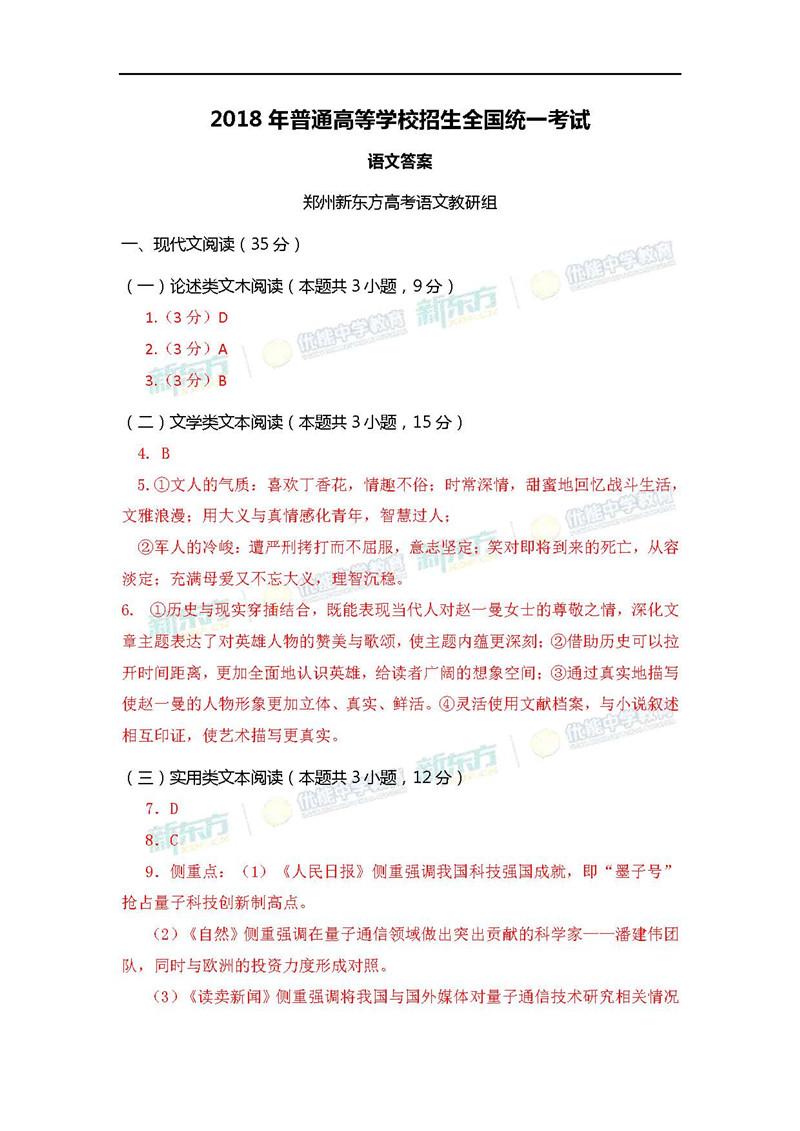 2018全国卷1高考语文答案(郑州新东方)