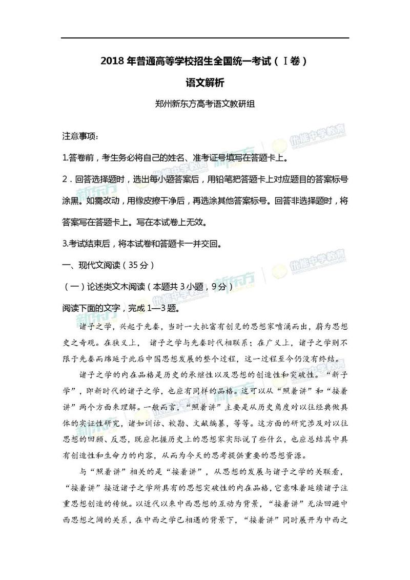 2018全国卷1高考语文逐题解析(郑州新东方PDF下载)