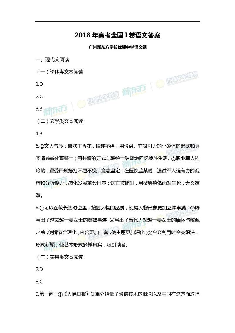 2018高考语文全国卷1答案(广州新东方)