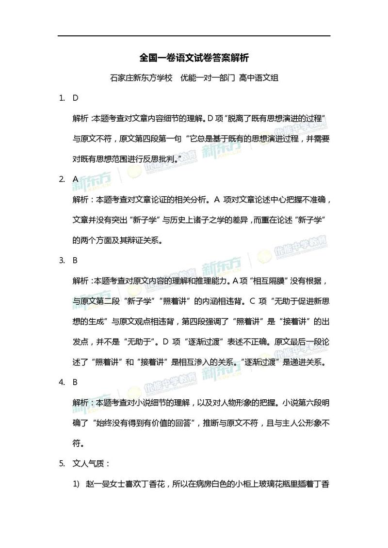 2018全国卷1高考语文答案解析(石家庄新东方下载版)