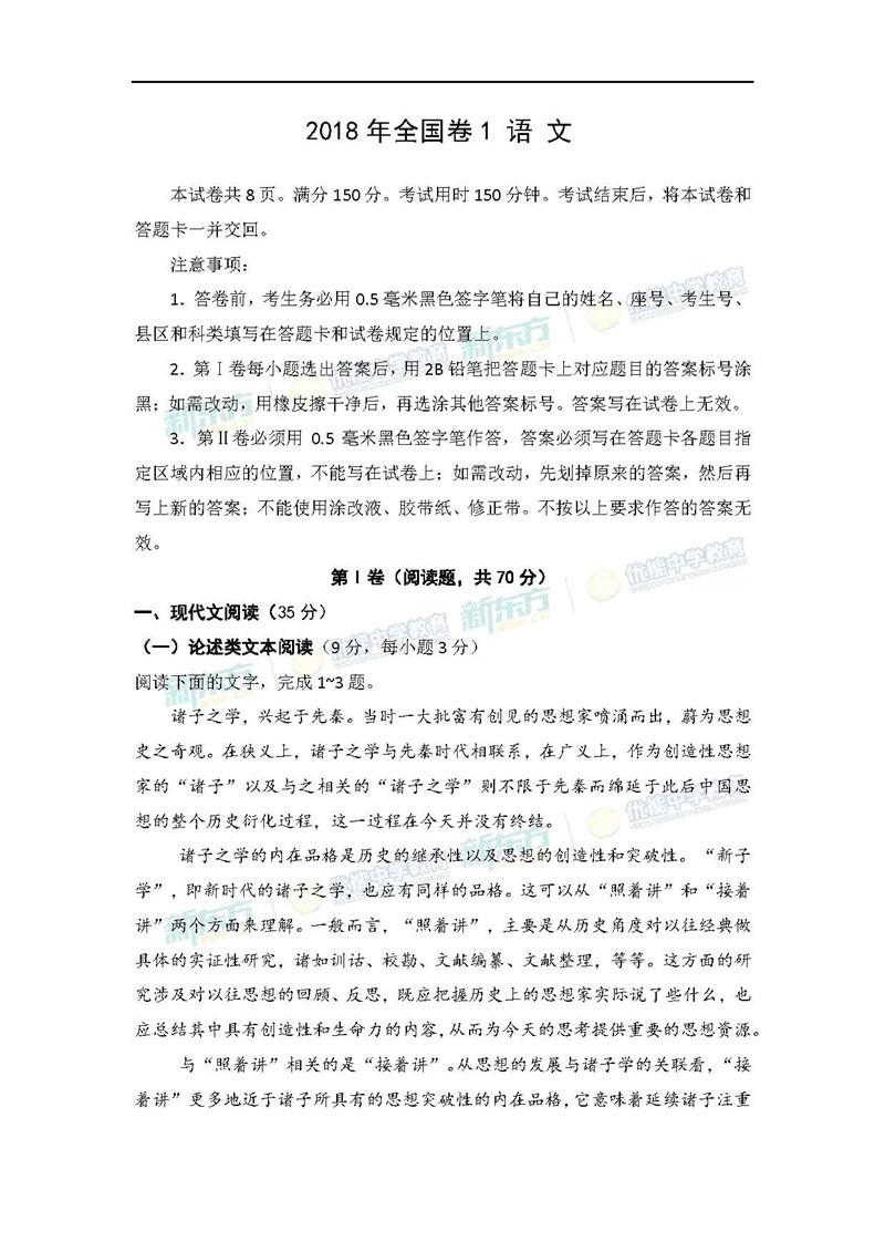 2018全国卷1高考语文试题答案(济南新东方下载版)