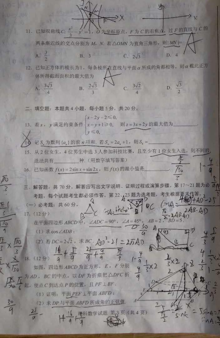 2018全国卷1高考数学理试题(网络版)