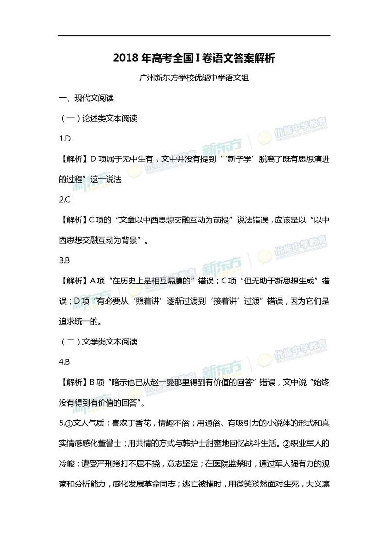 2018全国卷1高考语文答案解析(广州新东方)