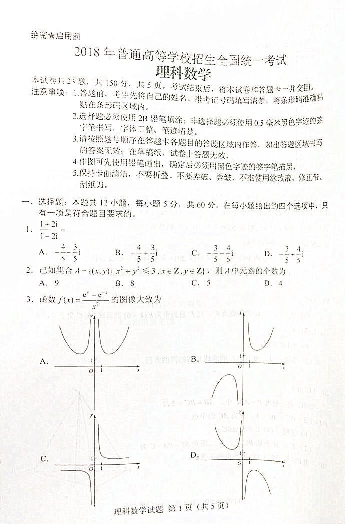 2018年高考全国卷2<a href=http://www.555edu.com/beikao/fuxigonglue/yuwen/ target=_blank class=infotextkey>数学</a>理试卷(新东方图片版)