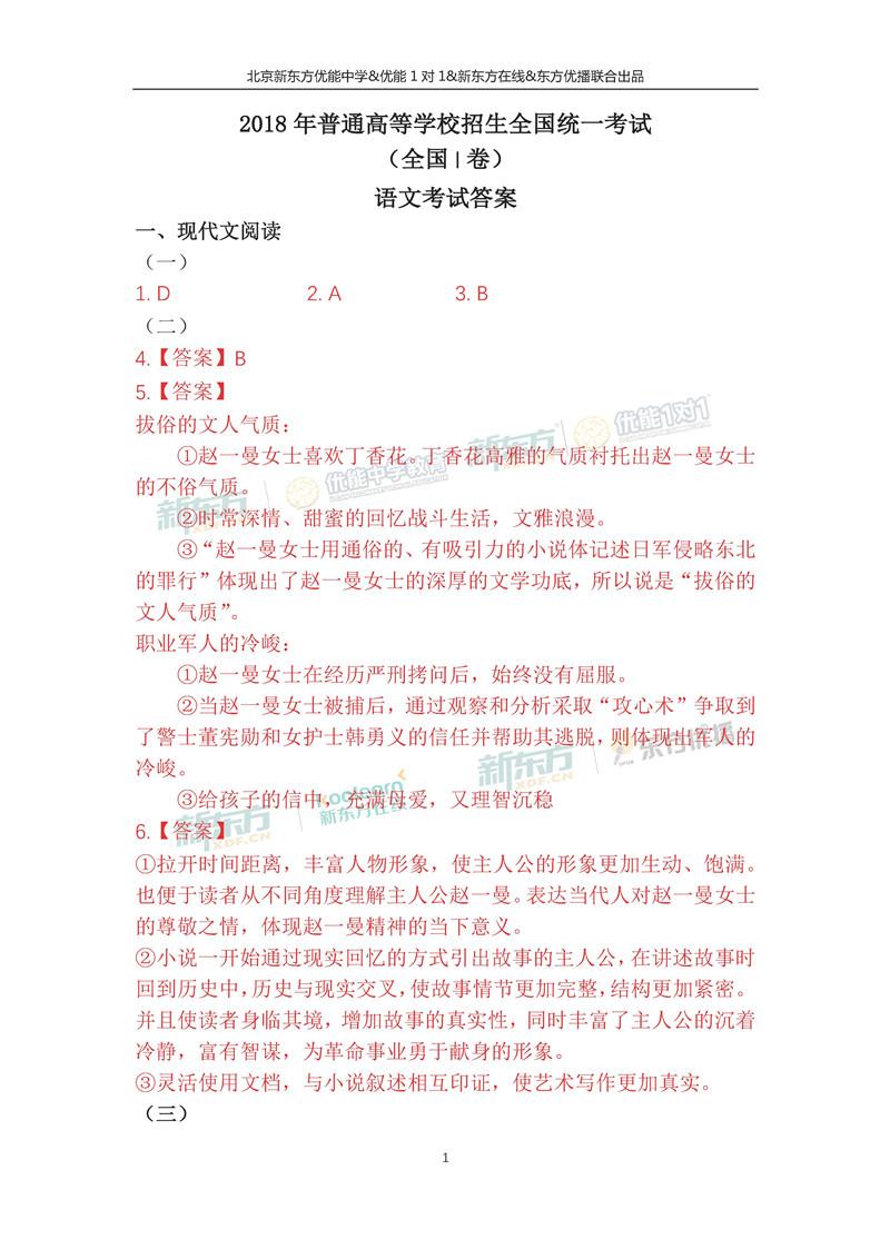 2018高考语文全国卷1答案(北京新东方)