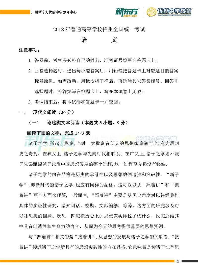 2018高考语文全国卷1试题(广州新东方下载版)