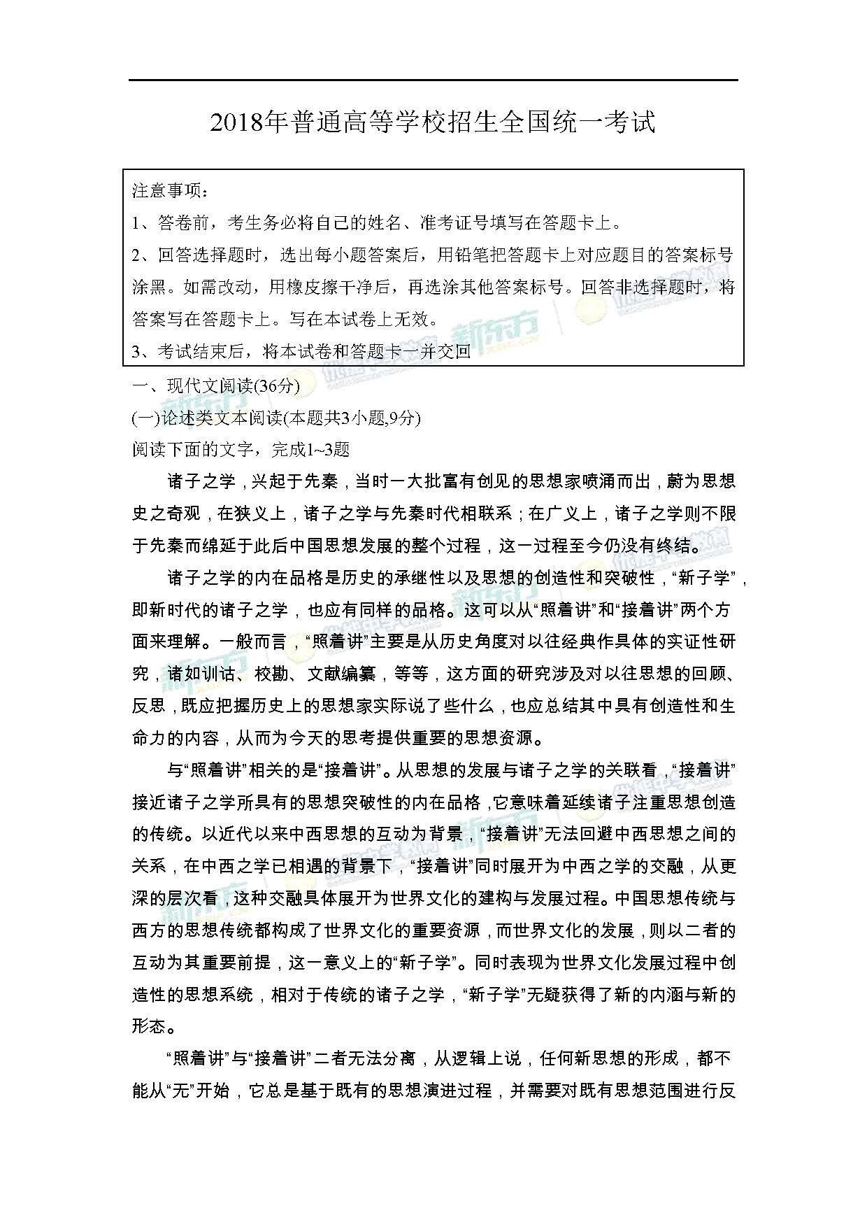 2018全国卷1高考语文试题及答案解析(太原新东方)