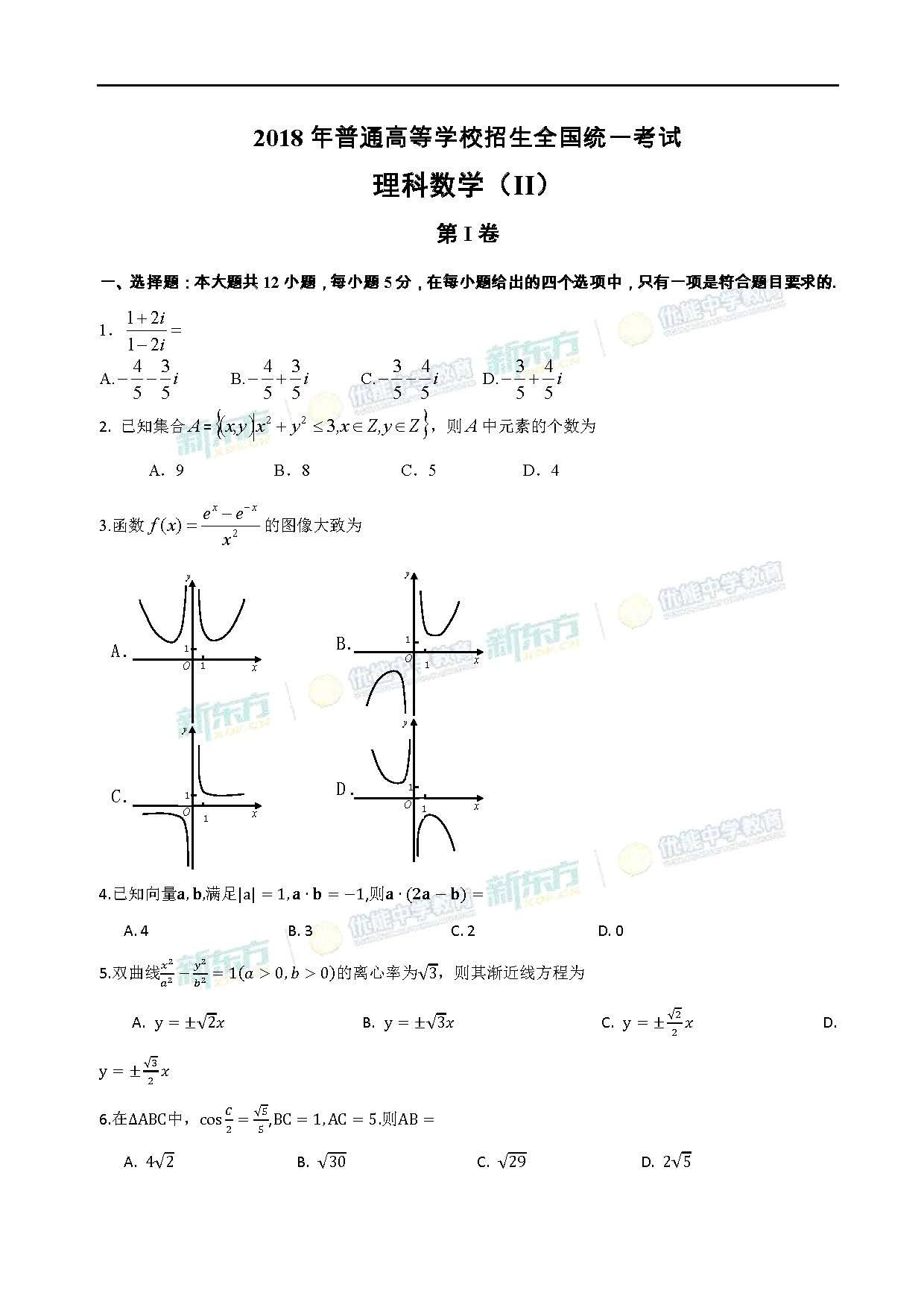 2018全国卷2高考数学理试卷(乌鲁木齐新东方)