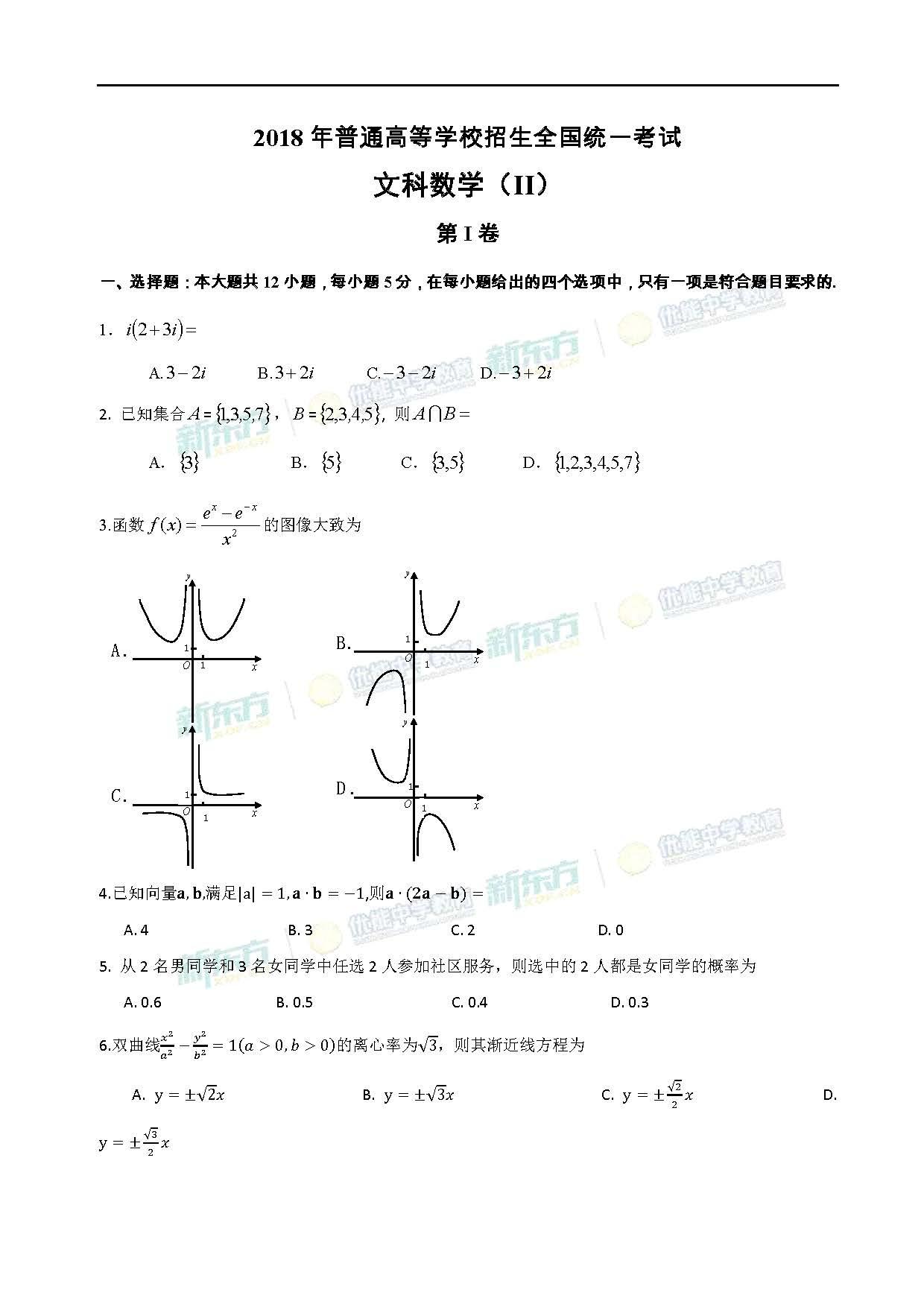 2018全国卷2高考数学文试卷(乌鲁木齐新东方)