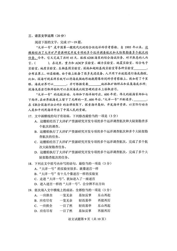 全国卷1高考语文试题及答案