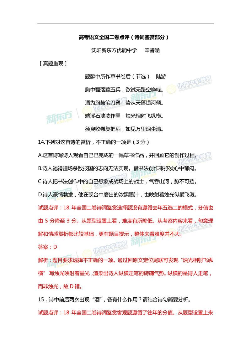 2018高考语文全国2卷试卷诗词鉴赏点评(沈阳新东方)