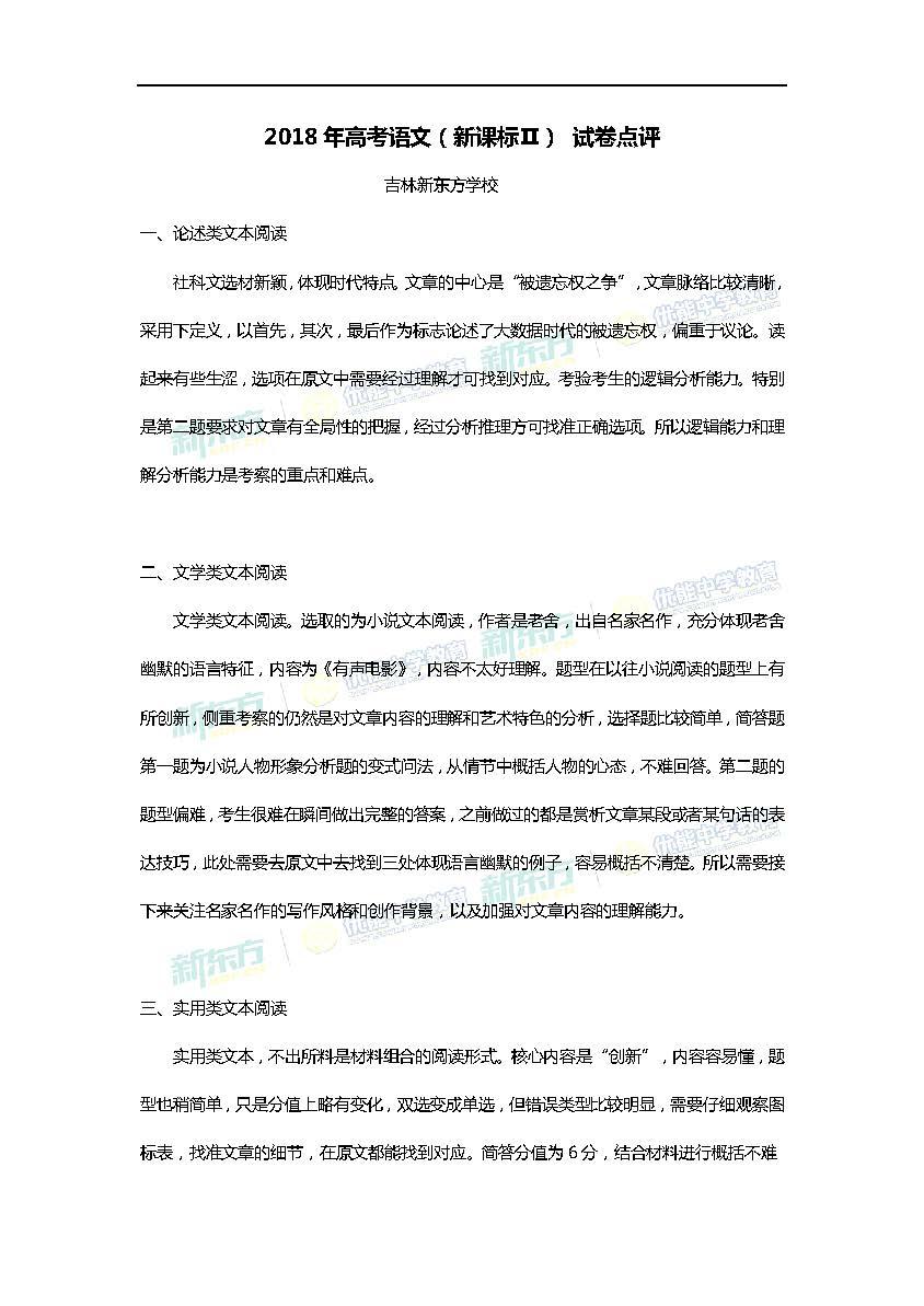 2018高考语文全国2卷试卷题目点评(吉林新东方)