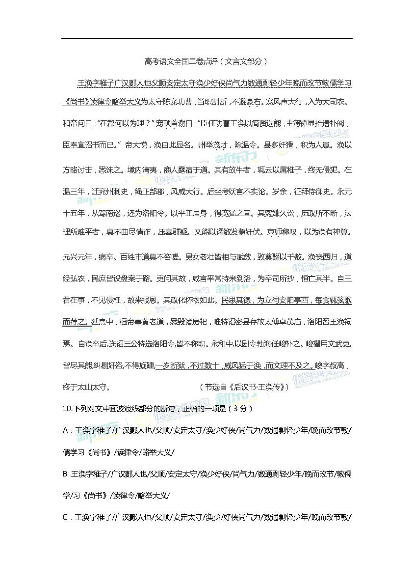 2018高考语文全国2卷文言文部分点评(沈阳新东方)