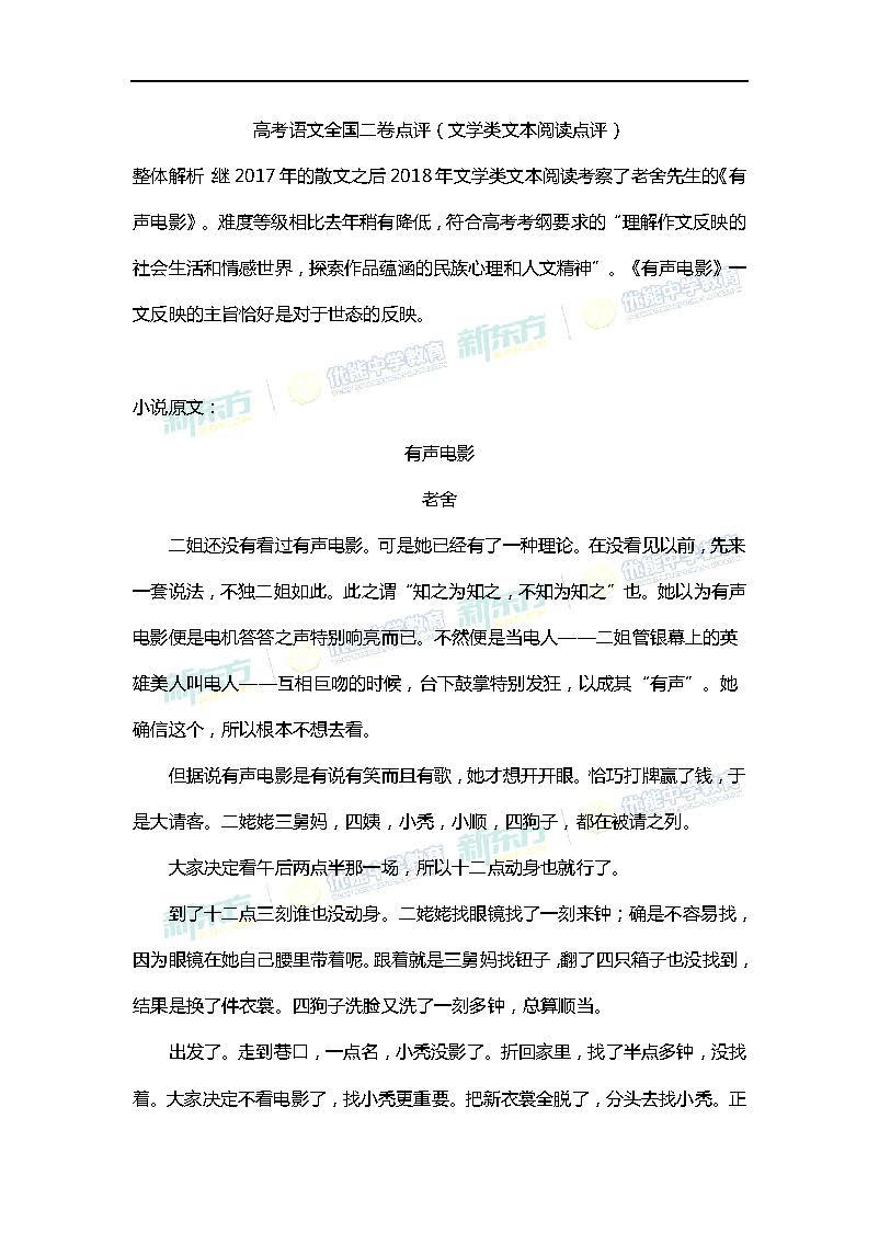2018高考语文全国2卷文学类文本阅读点评(沈阳新东方)