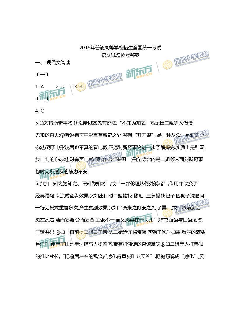 2018年高考全国卷2语文试题参考答案(沈阳新东方)