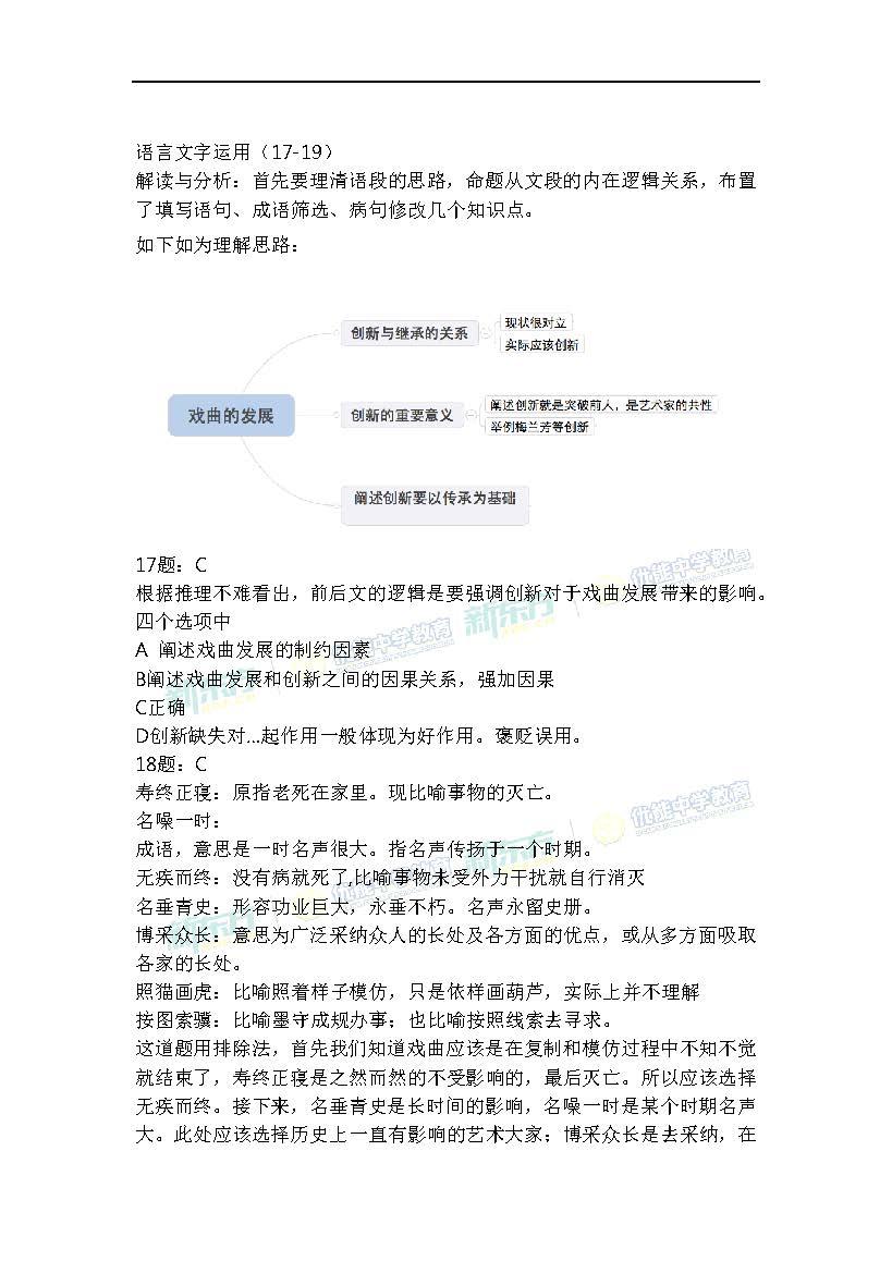 2018年高考全国卷2语文解析-17-19题答案(沈阳新东方)