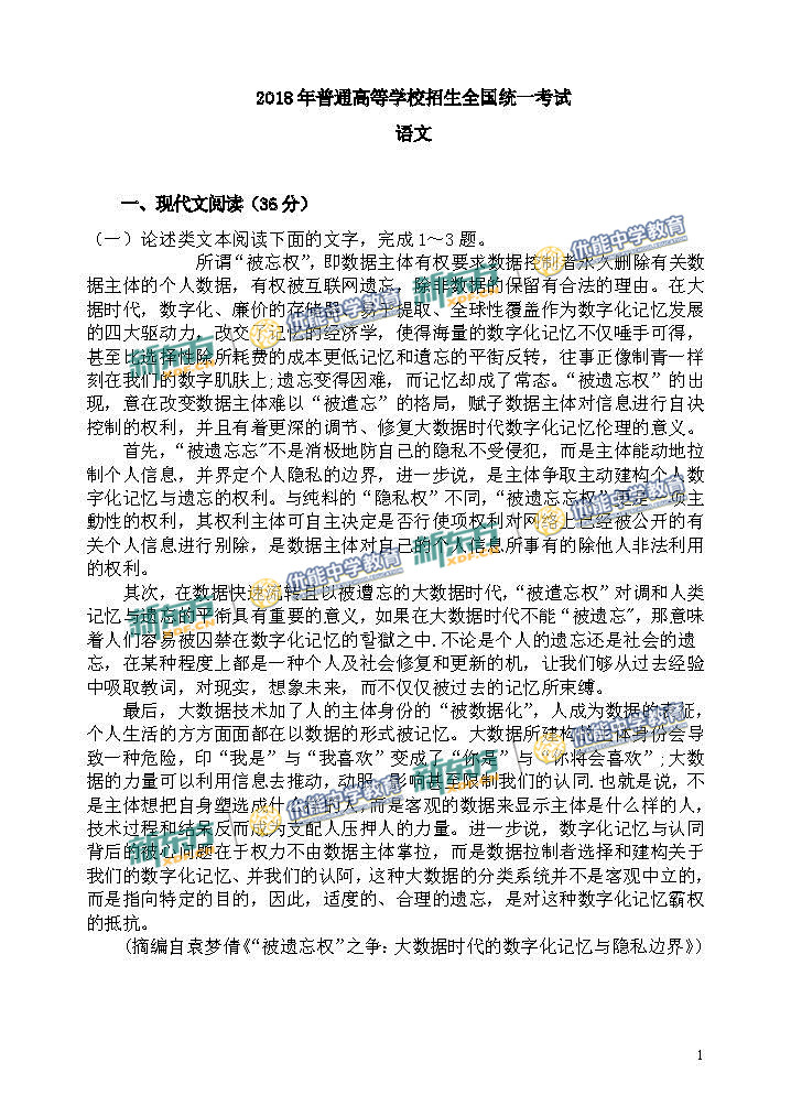 2018年高考全国卷2语文解析