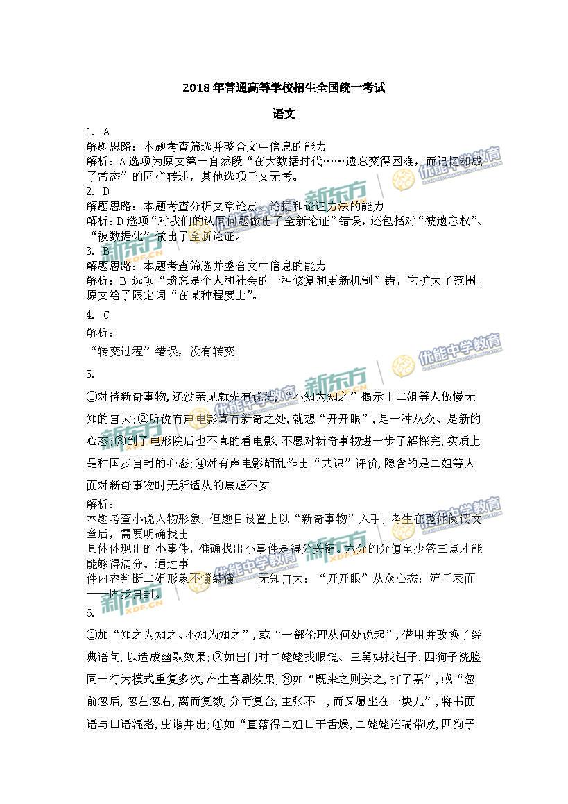 2018年高考全国卷2语文答案解析完整版(沈阳新东方)