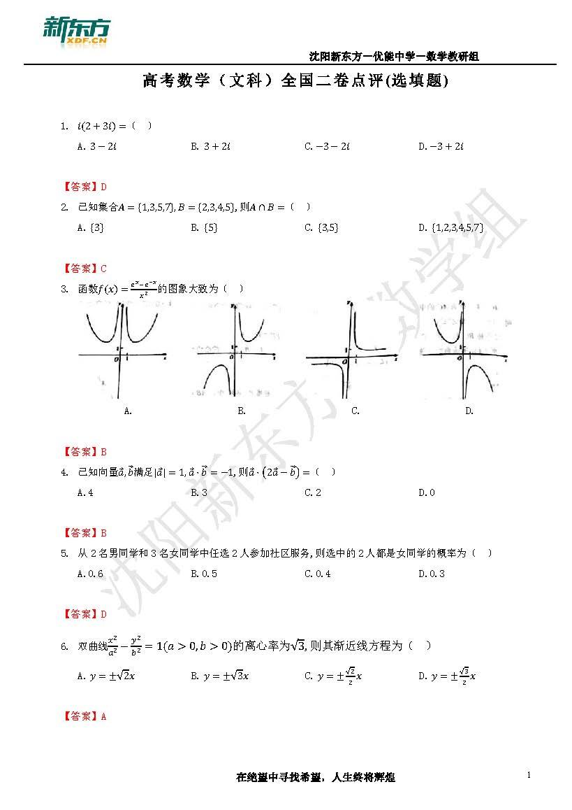 2018年高考全国卷2数学文点评(沈阳新东方)