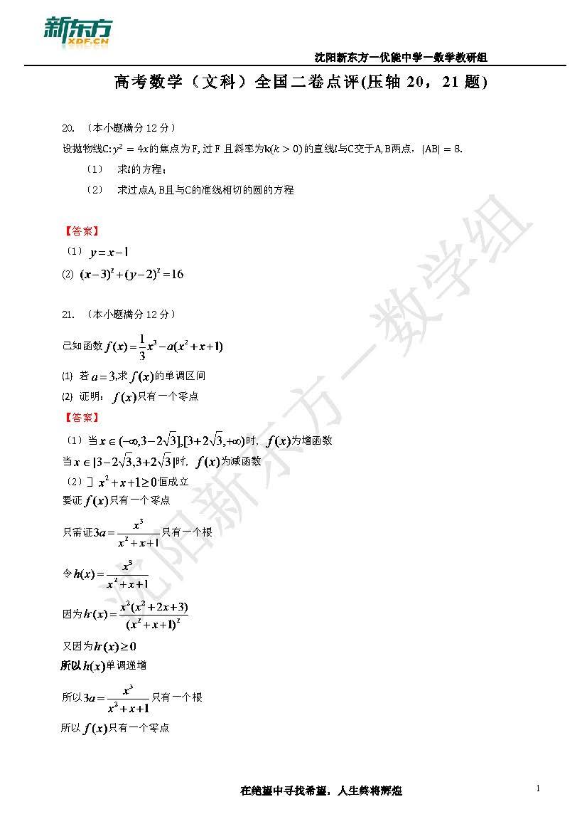 2018年高考全国卷2数学文点评20、21题(沈阳新东方)